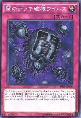 Yu Gi Oh! SD29-JP040 - Eradicator Epidemic Virus - Common Japan: Amazon.es: Juguetes y juegos