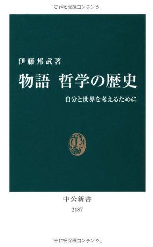 物語 哲学の歴史 - 自分と世界を考えるために (中公新書)