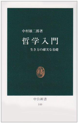 哲学入門―生き方の確実な基礎 (中公新書 (140))