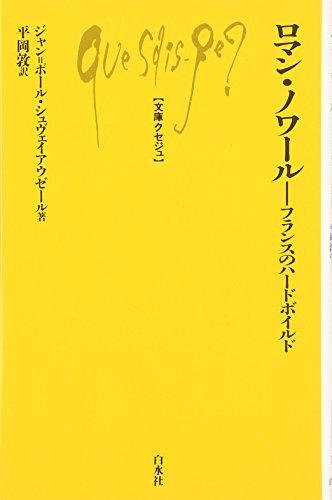 ロマン・ノワール―フランスのハードボイルド (文庫クセジュ)