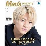 Men's PREPPY 2021年 10月号