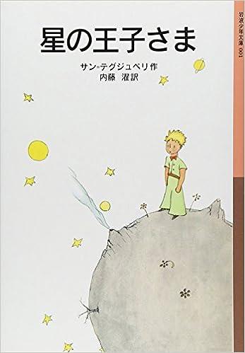 Book Hoshi no oÌ