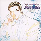 「富士見二丁目交響楽団」~J戦場狂騒曲(ラプソディ)