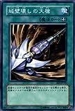 Yu-Gi-Oh / Ballista of Rampart Smashing (Common) / Expert Edition Volume.3 (EE3-JP106) / A Japanese Single individual Card