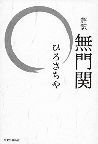 超訳 - 無門関 (単行本)