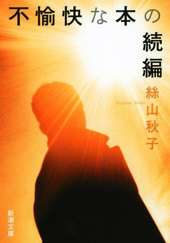 不愉快な本の続編 (新潮文庫)