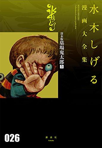 貸本版墓場鬼太郎(5) (水木しげる漫画大全集)
