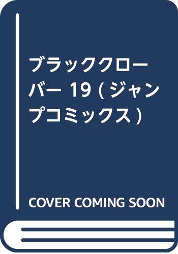 ブラッククローバー 19 (ジャンプコミックス)