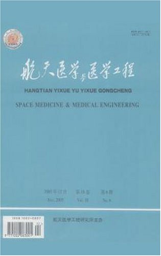 hangtian-yixue-yu-yixue-gongcheng-space-medicine-medical