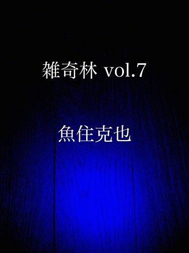 zoukibayashi nanakan (Japanese Edition)