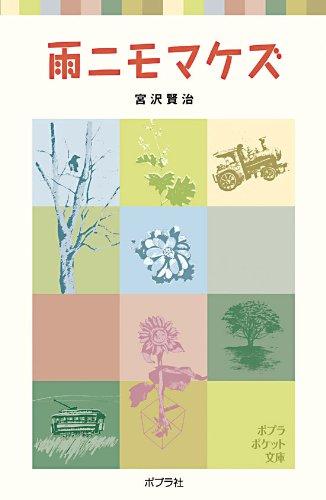 雨ニモマケズ (ポプラポケット文庫 (351-5))