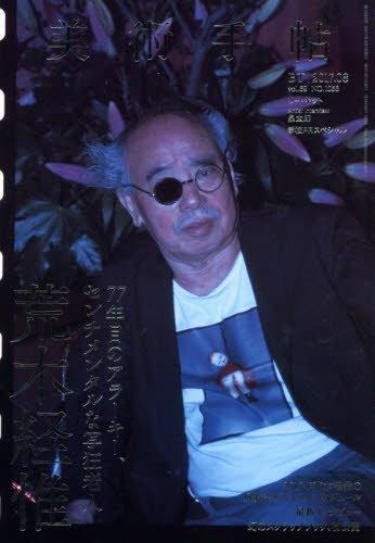 美術手帖 2017年8月号