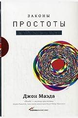 laws simplicity Dizayn tehnologii Business Life Zakony prostoty Dizayn Tekhnologii Biznes Zhizn Paperback
