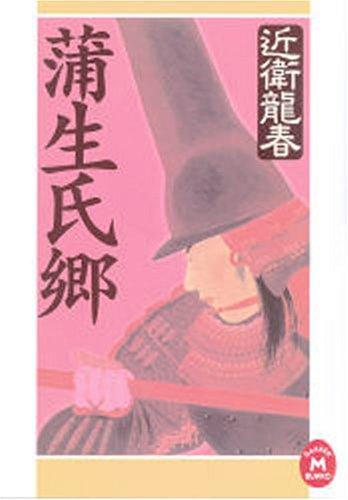 Gamo Ujisato (Gakken M Bunko) (2007) ISBN: 405901205X [Japanese Import]