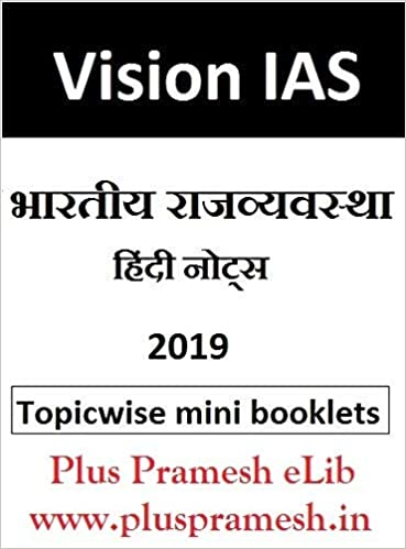 Buy Vision IAS Indian Polity Notes [Hindi Medium] (Pre+MAins