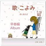 歌こよみ365 早春編Album~夢に歌えば~