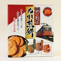 銚子 電鉄 ぬれ 煎餅