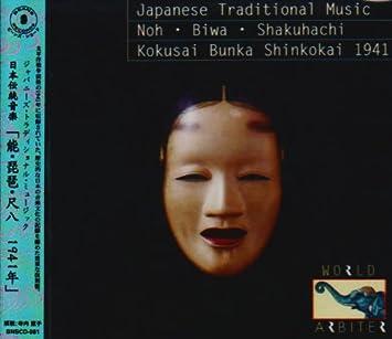 Amazon | 日本伝統音楽「能・琵...