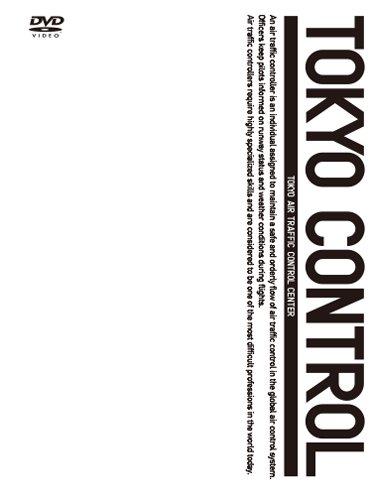 【数量は多】 TOKYOコントロール 東京航空交通管制部 DVD-BOX B004RDWH16 B004RDWH16, トランスポーツ:d2587b21 --- a0267596.xsph.ru