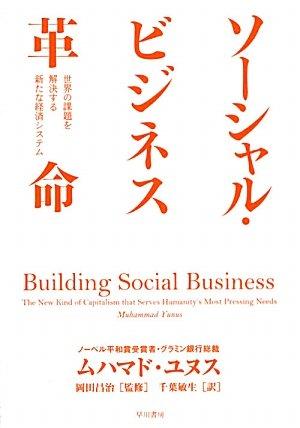 ソーシャル・ビジネス革命―世界の課題を解決する新たな経済システム