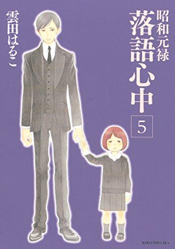昭和元禄落語心中(5) (ITANコミックス)