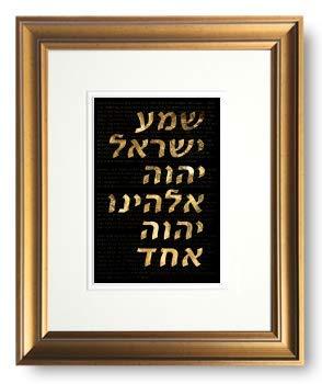 Amazon com: Shema, Deuteronomy 6:4, Framed Calligraphy Print