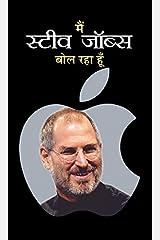 Main Steve Jobs Bol Raha Hoon  (Hindi) Kindle Edition