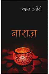 Naraz (Hindi) Kindle Edition