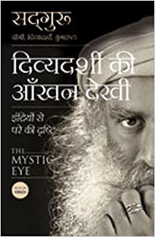 The Mystic Eye (Hindi) price comparison at Flipkart, Amazon, Crossword, Uread, Bookadda, Landmark, Homeshop18