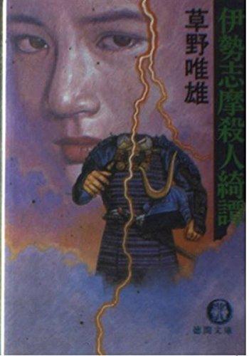 伊勢志摩殺人綺譚 (徳間文庫)
