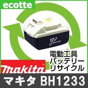 【お預かり再生】 マキタ BH1233 12V 電池パック セル 詰め替えサービス 1個 【6ヶ月保証付き】 - バッテリー 交換 充電 B00XM9MBNU