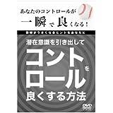 【DVD】潜在意識を引き出してコントロールを良くする方法