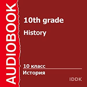 History for 10th Grade [Russian Edition] Audiobook