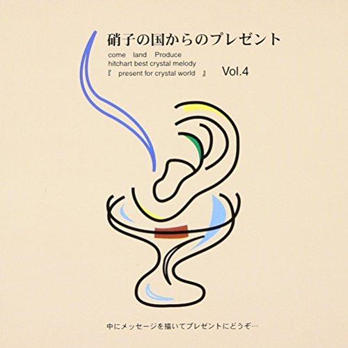 クリスタルメロディーCD ~硝子の国からのプレゼント~ Vol.4の商品画像