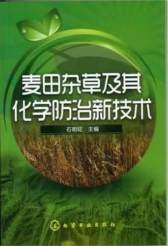 weeds-in-wheat-fields-of-new-technology-and-its-chemical-controlchinese-edition