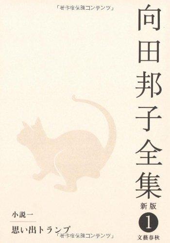 思い出トランプ 向田邦子全集〈新版〉 第一巻