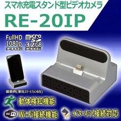 スマホ充電スタンド擬装型ビデオカメラ Wi-Fi接続/インターネット接続対応【RE-20IP】 B071FCTYFM
