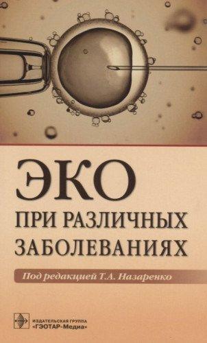 Download EKO pri razlichnyh zabolevaniyah ebook