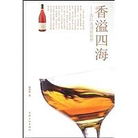 香溢四海:國際名酒新視界