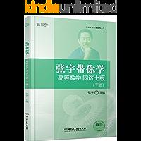 张宇带你学系列丛书:张宇带你学高等数学(同济七版)(下册)