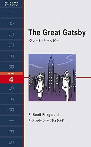 グレート・ギャツビー The Great Gatsby (ラダーシリーズ Level 4)