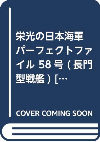 栄光の日本海軍パーフェクトファイル 58号 (長門型戦艦) [分冊百科] (栄光の日本海軍 パーフェクトファイル)
