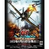 Daisenryaku: Dai Toua Kouboushi - Tora Tora Tora Ware Kishuu Ni Seikou Seri [Luxury Limited Edition] [Japan Import]