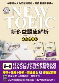 New TOEIC Exam resolution [New questions version] (double book with 4 hearing test MP3) (Traditional Chinese Edition)