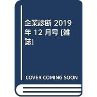 企業診断 2019年 12 月号 [雑誌]