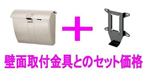 新日軽 郵便ポスト 横型ポスト UA1型 (上入れ上出し) 壁面取付金具セット ホワイト B01FEW4K86 23247
