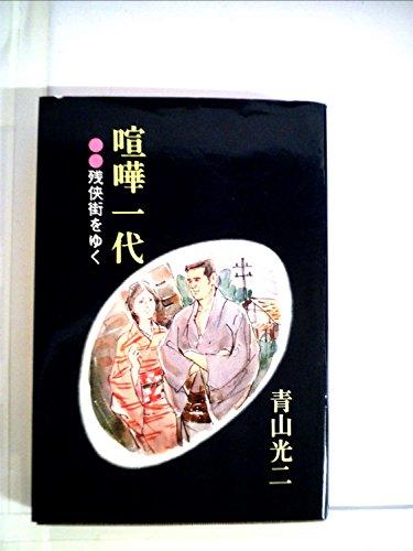 喧嘩一代〈残侠街をゆく〉 (1977年)