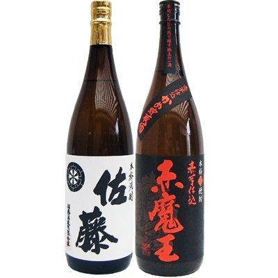 焼酎セット 赤魔王 芋 1800ml 桜の郷酒造 と 佐藤 白 1800ml 芋焼酎 2本セット B0756NRS86