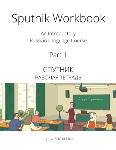 Sputnik Workbook: An Introductory Russian Language Course, Part I by TLT Network Inc.