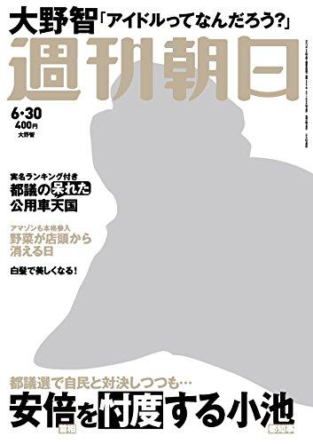 週刊朝日 2017年6月30日号